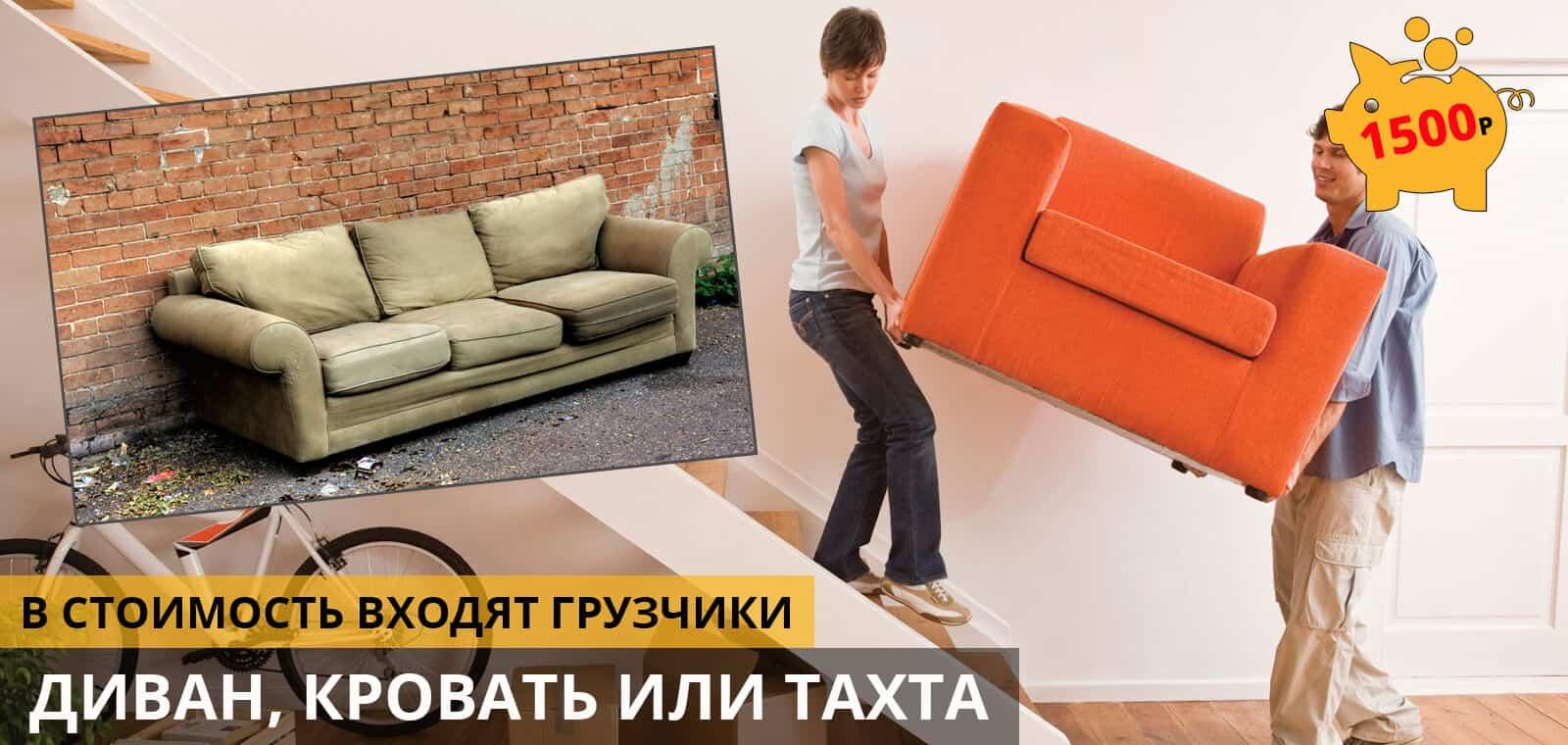 skidka_divan_big
