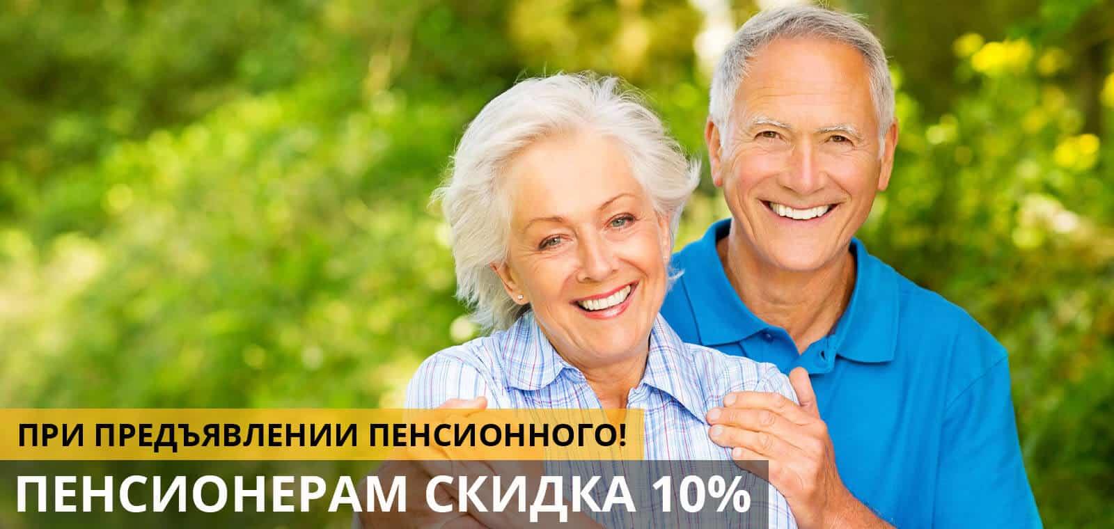 skidka_pensiya2