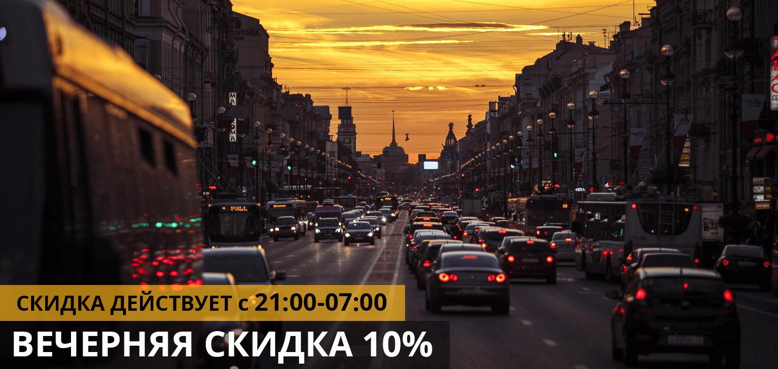 skidka vecher - Скидки