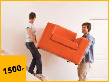 Эконом-вывоз мебели
